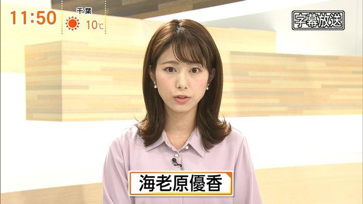 海老原優香 FNNニュース プライムニュースイブニング (2019年01月03日,07日放送 10枚)