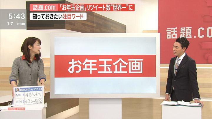 2019年01月07日海老原優香の画像02枚目