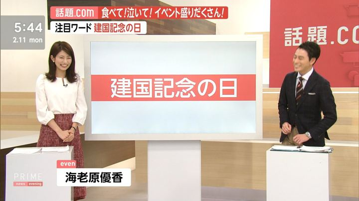 2019年02月11日海老原優香の画像01枚目