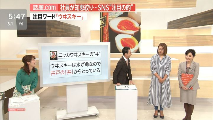 2019年03月01日海老原優香の画像12枚目
