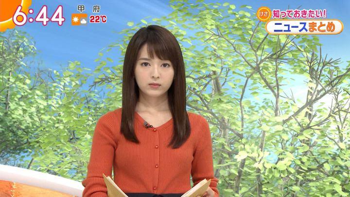 2018年11月08日福田成美の画像17枚目