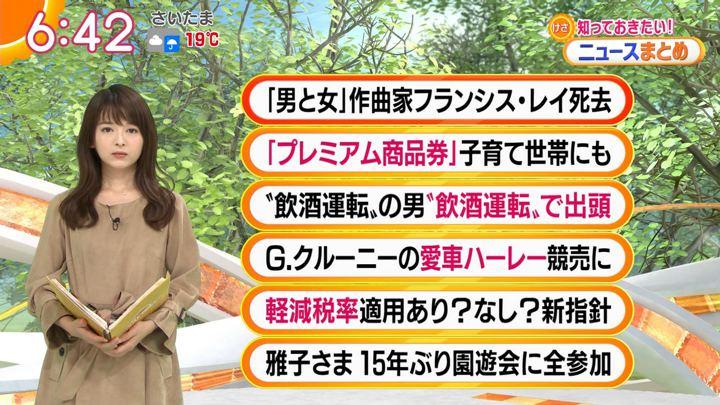 2018年11月09日福田成美の画像17枚目