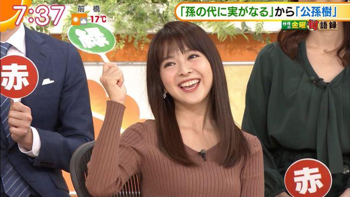 2018年11月16日福田成美の画像24枚目