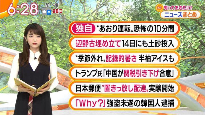 2018年12月04日福田成美の画像13枚目