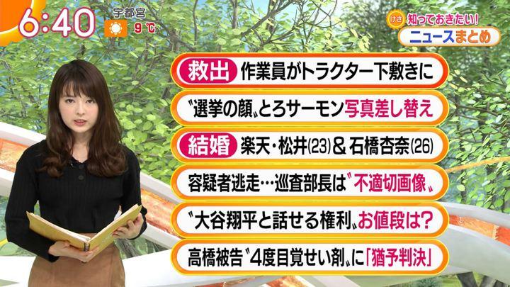 2018年12月14日福田成美の画像17枚目