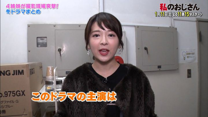 2019年01月06日福田成美の画像04枚目