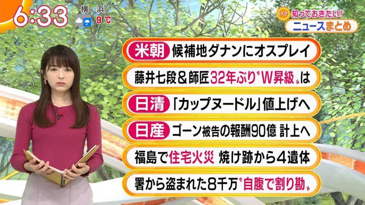 2019年02月06日福田成美の画像14枚目