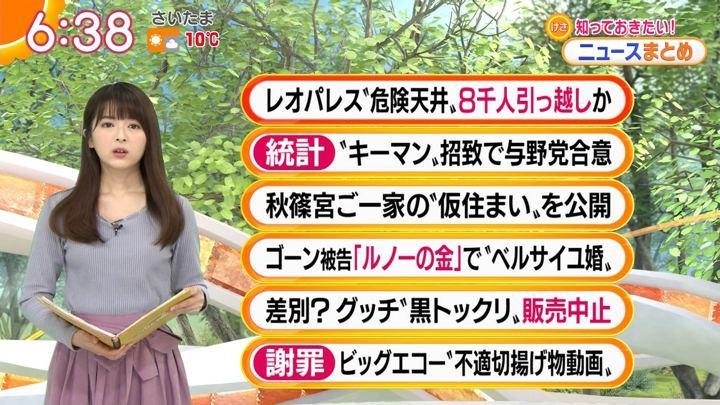 2019年02月08日福田成美の画像14枚目