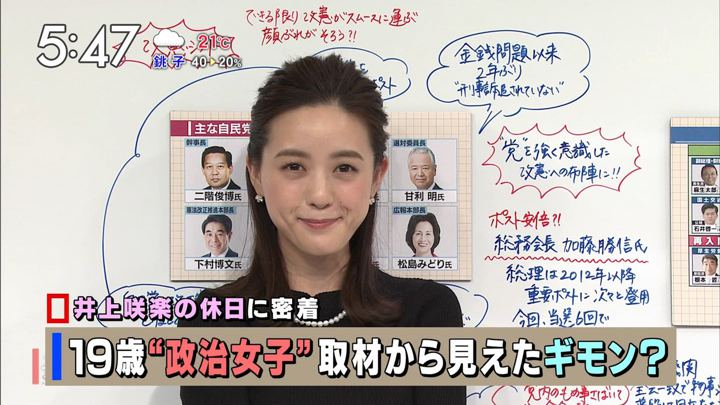 2018年10月13日古谷有美の画像02枚目