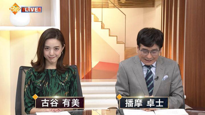 2018年10月14日古谷有美の画像01枚目