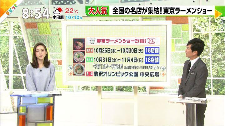 2018年10月26日古谷有美の画像01枚目