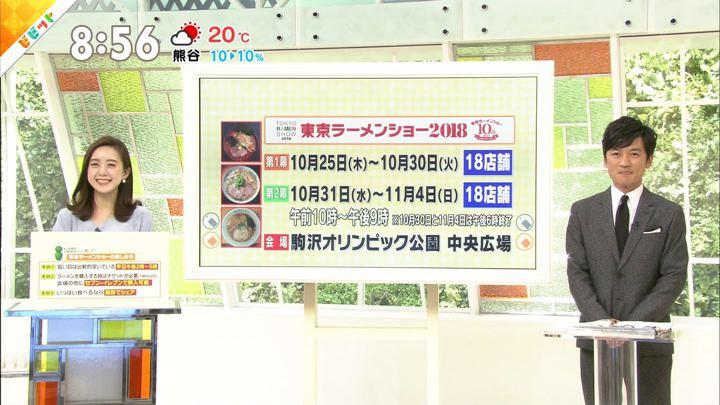 2018年10月26日古谷有美の画像02枚目