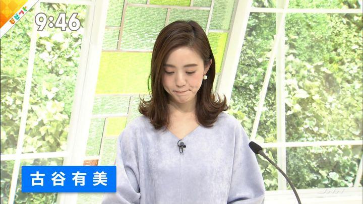 2018年10月26日古谷有美の画像06枚目