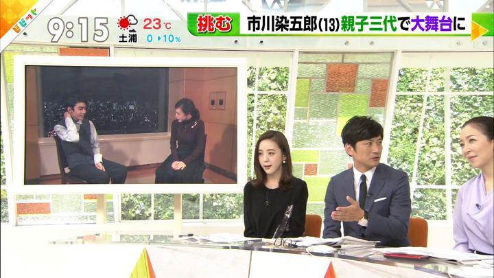 2018年10月29日古谷有美の画像15枚目