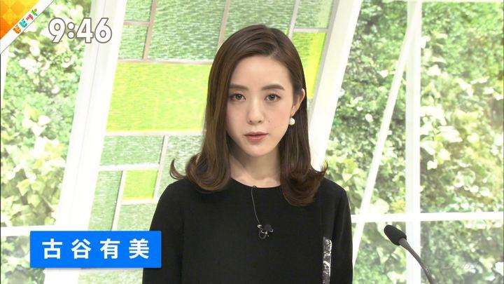 2018年10月29日古谷有美の画像18枚目