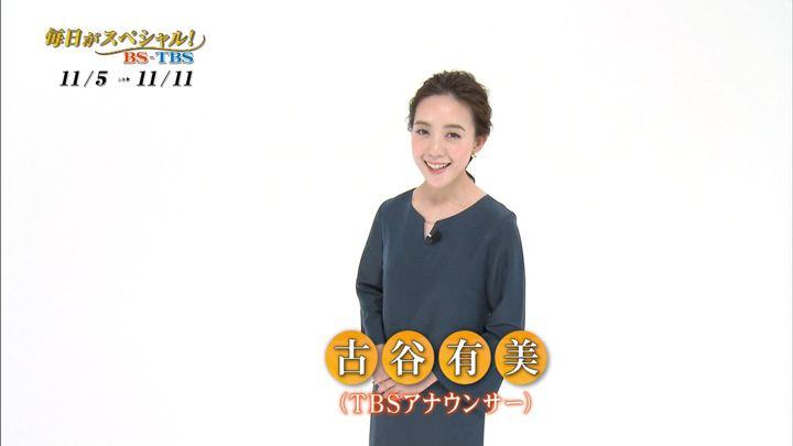 2018年11月04日古谷有美の画像01枚目