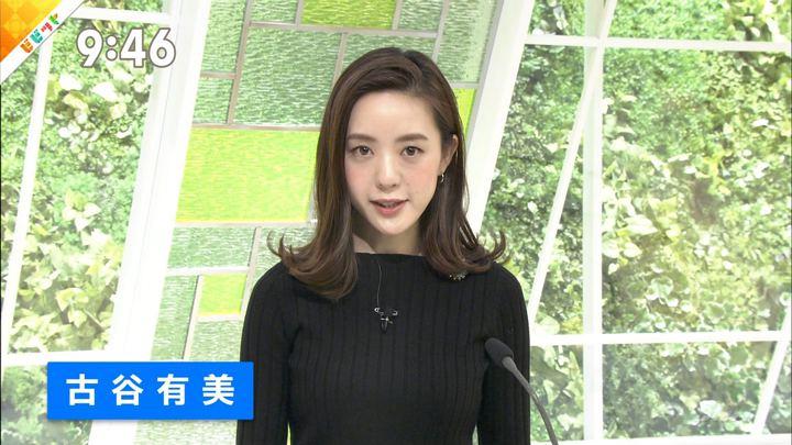 2018年11月05日古谷有美の画像10枚目