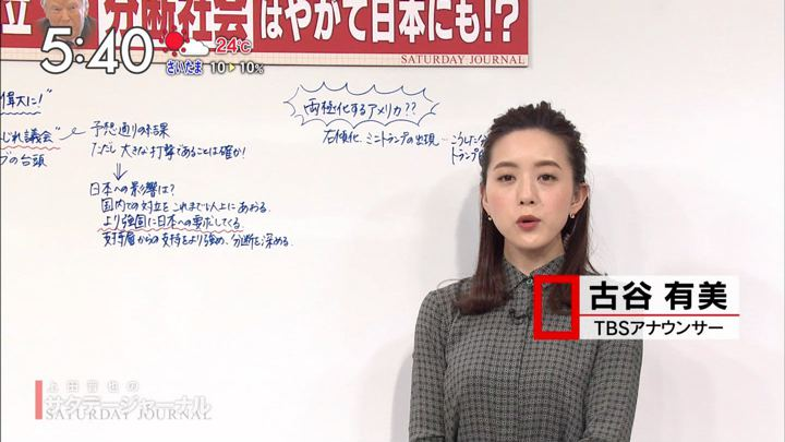 2018年11月10日古谷有美の画像03枚目