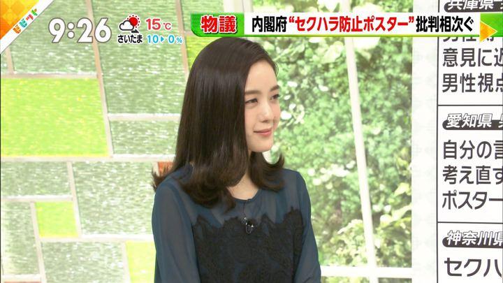 2018年11月20日古谷有美の画像04枚目