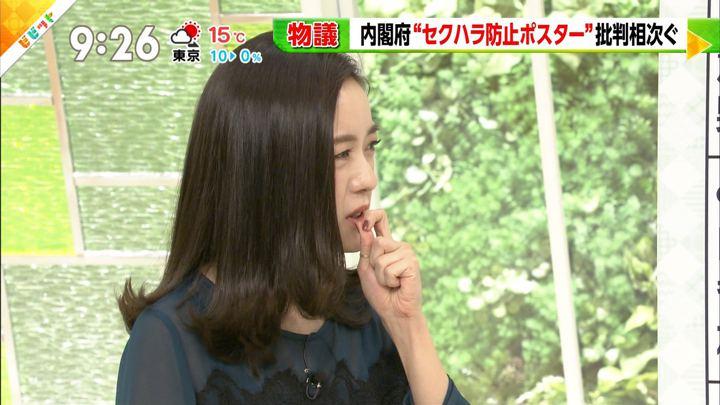 2018年11月20日古谷有美の画像10枚目