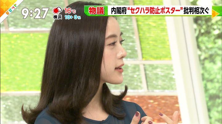 2018年11月20日古谷有美の画像23枚目