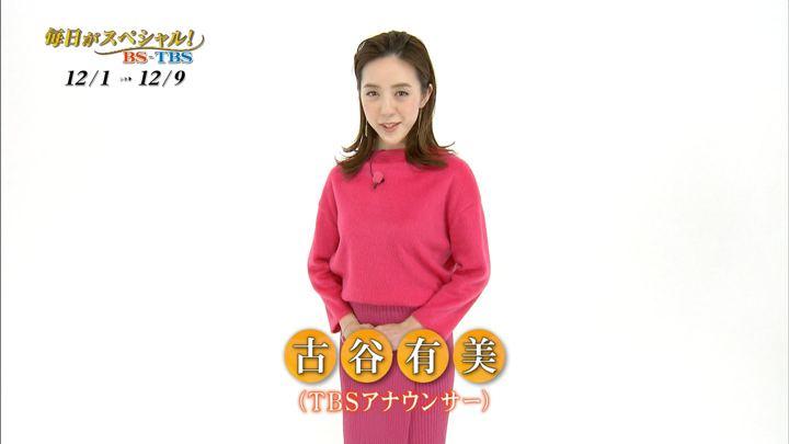 2018年11月25日古谷有美の画像02枚目