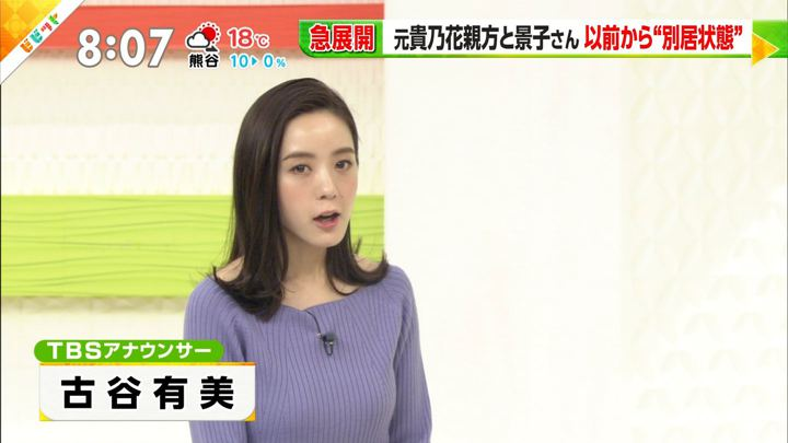 2018年11月27日古谷有美の画像03枚目
