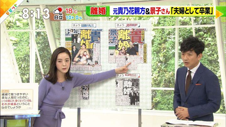 2018年11月27日古谷有美の画像10枚目