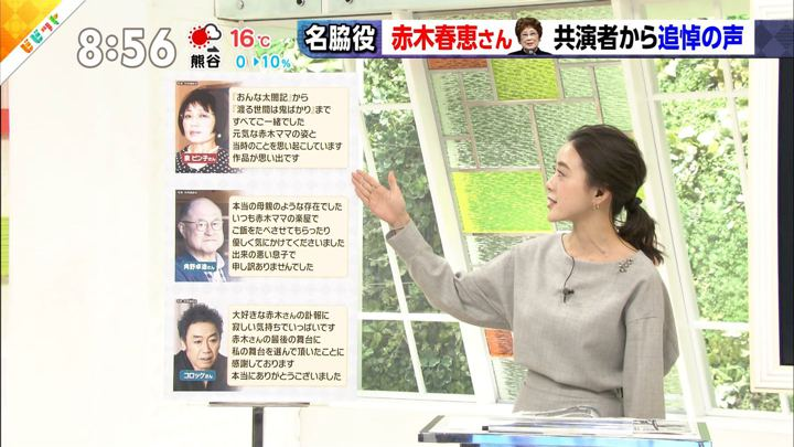 2018年11月30日古谷有美の画像03枚目