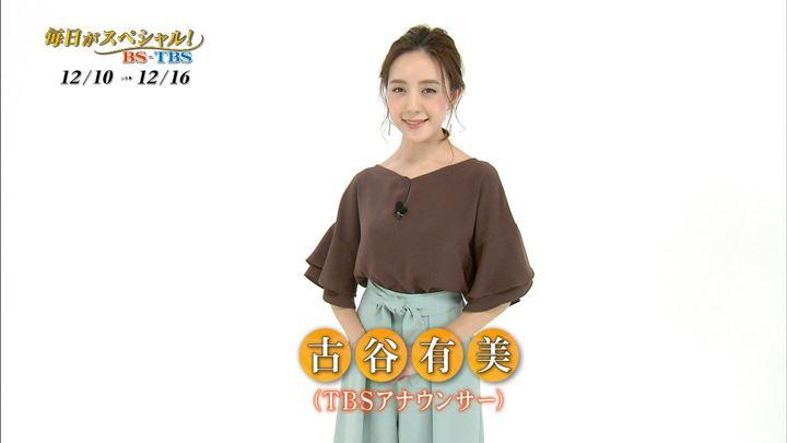 2018年12月09日古谷有美の画像02枚目