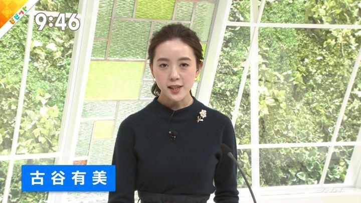 2019年01月04日古谷有美の画像07枚目