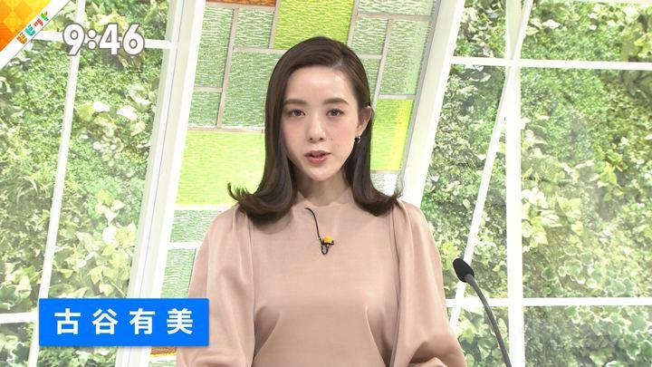2019年01月08日古谷有美の画像09枚目