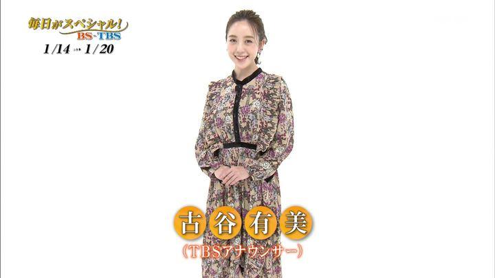 2019年01月12日古谷有美の画像09枚目