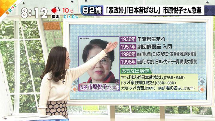 2019年01月14日古谷有美の画像02枚目