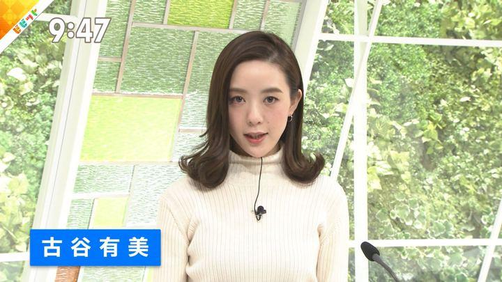 2019年01月14日古谷有美の画像12枚目