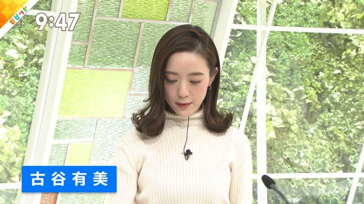 2019年01月14日古谷有美の画像13枚目