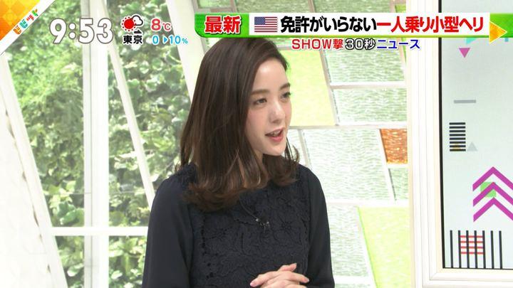 2019年01月25日古谷有美の画像20枚目