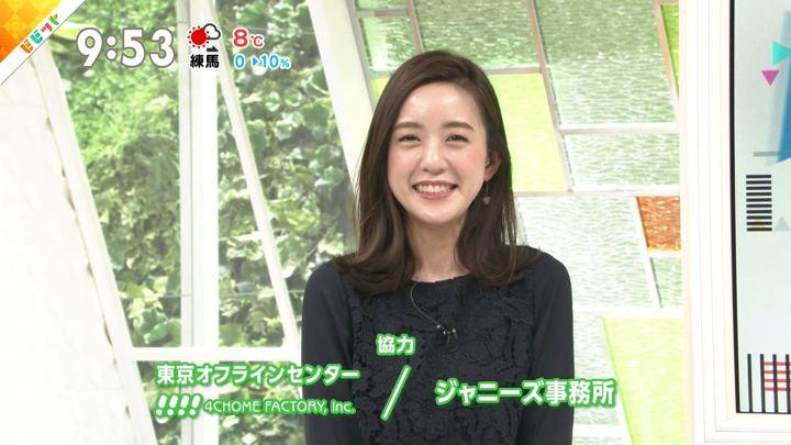 2019年01月25日古谷有美の画像23枚目