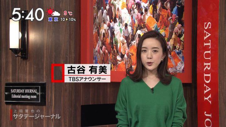 2019年01月26日古谷有美の画像02枚目