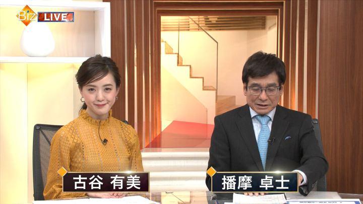 2019年01月27日古谷有美の画像04枚目