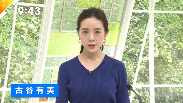 2019年01月29日古谷有美の画像04枚目