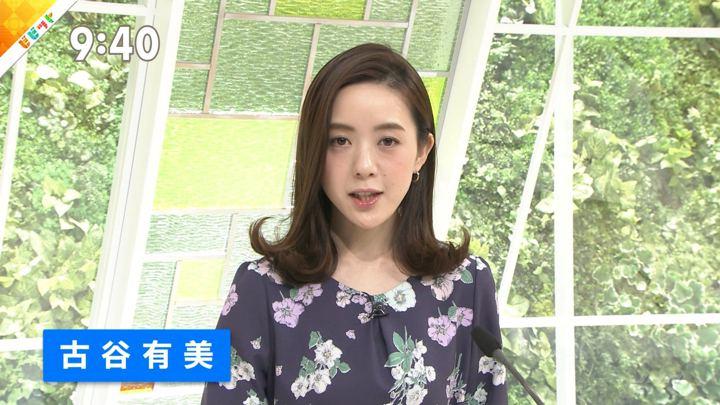 2019年02月04日古谷有美の画像11枚目