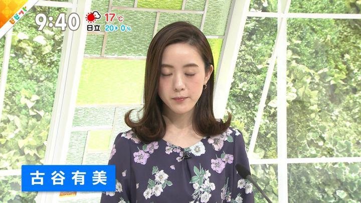 2019年02月04日古谷有美の画像12枚目