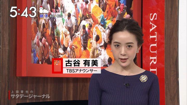 2019年02月09日古谷有美の画像02枚目