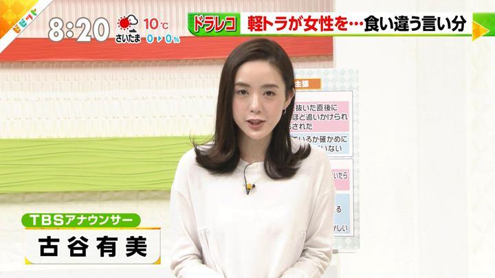 2019年02月12日古谷有美の画像01枚目