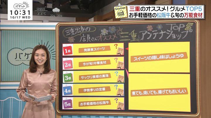 2018年10月17日後藤晴菜の画像08枚目