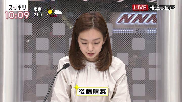 2018年10月18日後藤晴菜の画像02枚目
