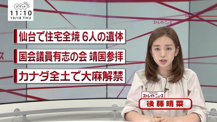 2018年10月18日後藤晴菜の画像08枚目