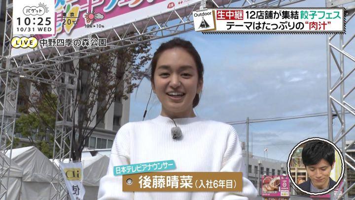 2018年10月31日後藤晴菜の画像01枚目