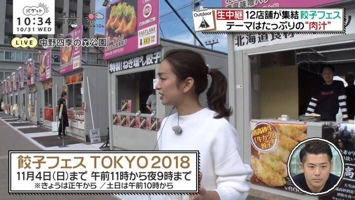 2018年10月31日後藤晴菜の画像19枚目